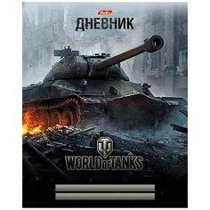 Школьный дневник World of Tanks ИС-3 1-11 кл. 40л  #танк #wargaming #worldoftanks #танки #tanks #wot #пермь #warface #dota2 #дота2 #warships #CounterStrike #csgo #games #videogames #tank #youtube #follow4followback #followforfollowback #Perm #подарок #пермь #wotperm