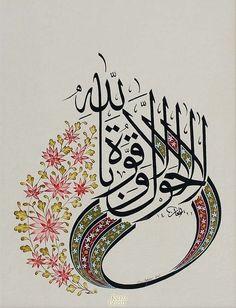 """Hat Eserleri / Celî Sülüs / İlhan Özkeçeci / Levha - Dua  H. 1422 (2001) tarihli. """"Güç ve kuvvet ancak (şânı yüce) Allah'tandır."""""""