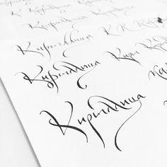 66 вподобань, 8 коментарів – Dina Ruzha (@dina_ruzha) в Instagram: «#sketch #calligraphy #cyrillic #процесс #практика»