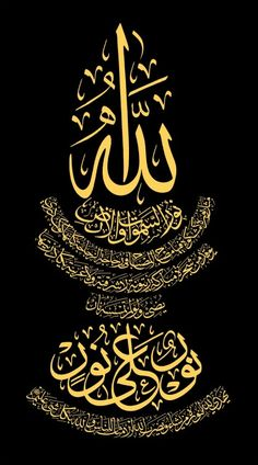 Ayat al-Nur 35 (Black, Gold Text, Version Calligraphy Calligraphy Drawing, Arabic Calligraphy Art, Arabic Art, Beautiful Calligraphy, Calligraphy Alphabet, Islamic Images, Islamic Pictures, Winx Magic, In This World