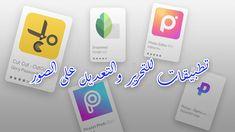 أفضل تطبيقات لتحرير وتعديل الصور على الهواتف