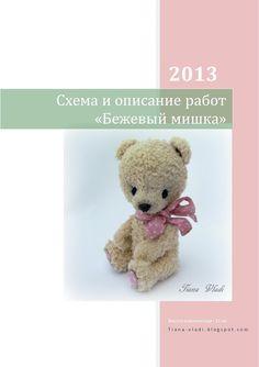 Tiana Vladi: МК Бежевый мишка с розовым бантиком