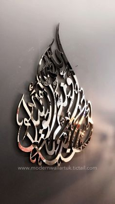 HasbunAllahu wa Ni'mal Wakeel Teardrop Wall Art via Modern Wall Art UK. Click on the image to see more!