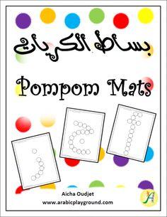 Arabic Alphabet Pompom Mats by Arabic Playground