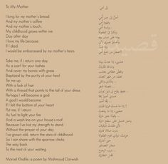 To My Mother (Mahmoud Darwish) Spoken Word Poetry, Arabic Poetry, Arabic Words, Arabic Quotes, Writing Quotes, Poetry Quotes, Words Quotes, Love Quotes, Mother Poems