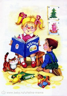 Логопедическая Азбука. Лагздынь. Cute Clipart, English Words, Kids Education, Young People, Toddler Activities, Kids And Parenting, Clip Art, Children, Books