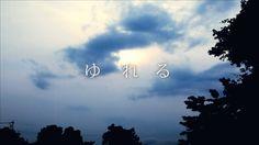 TITLE : ゆれる ALBUM TITLE : 『ひとつになるとき』 ARTIST : EVISBEATS feat. 田我流