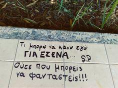 S.P Art Quotes (@sp__art) Instagram photo 2017-09-07 05:07:38 Τι μπορώ να κάνω εγώ ΓΙΑ ΣΕΝΑ ούτε που μπορείς να φανταστείς!!! ❤ #By_SP ✍ #instapic #instaquote #quote #quotesoftheday #postoftheday #post #picoftheday #greekart #greekpost #greekquotes #lovequotes #wallart #wall #artist #art #stixakia #toixos #ελληνικα #τόσο_ΟΜΟΡΦΗ #τοιχος #αγαπη #sp #spquotes