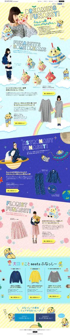 http://www.felissimo.co.jp/contents/funassyi/?iid=p_hc_140828_40FUNASSYILP