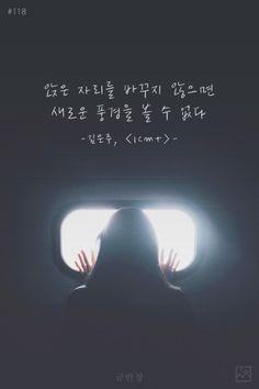 배경화면 모음 / 좋은 글귀 78탄 : 네이버 블로그 Korean Quotes, Typography, Lettering, Life Design, Idioms, Book Cover Design, Famous Quotes, Cool Words, Sentences