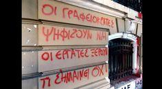 Ανασφάλιστοι Ροδόπης: Άμεση επανίδρυση συνδικάτων και ΓΣΕΕ: Να δοθεί τέλ...