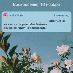 Russian Quotes, Broken Heart Quotes, My Mood, Some Words, In My Feelings, Better Life, Me Quotes, Mindfulness, Messages
