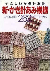 Eligiendo patrones de crochet japoneses | eHow en Español