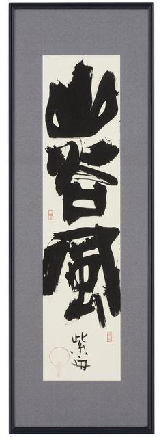 山谷風 / 作品 / ギャラリー / 書家 紫舟(ししゅう)