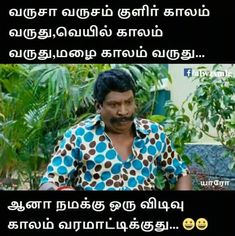 28 Best Funny Images In 2019 Comedy Quotes Tamil Jokes