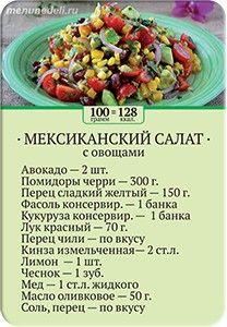 Карточка рецепта Мексиканский салат с овощами