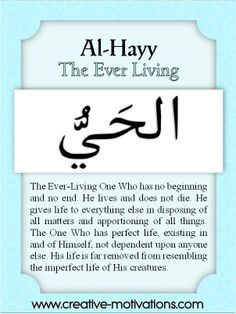 The 99 Countdown-- Day 51: Al Hayy. Follow on Facebook: http://on.fb.me/O4NQE7 --or-- http://on.fb.me/1hZhhCF