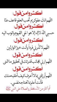 Islam Beliefs, Duaa Islam, Islam Hadith, Islam Religion, Islam Quran, Islamic Quotes Wallpaper, Islamic Love Quotes, Islamic Inspirational Quotes, Muslim Quotes