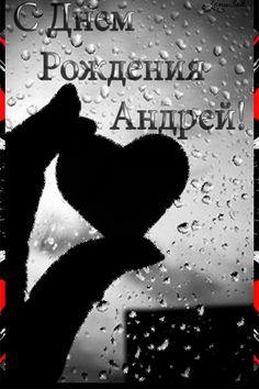 Андрей, с днем Рожденья! - Открытки с именами