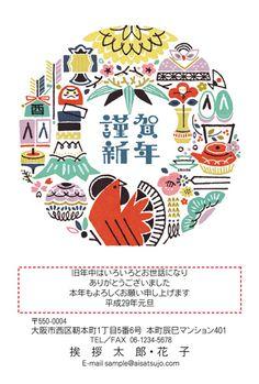 一年まるっと縁起よく。日本らしい可愛さを、一枚にぎゅっと詰め込みました。 #年賀状 #デザイン #酉年 Japanese Poster Design, Japanese Design, Kawaii Illustration, Graphic Design Illustration, Sign Design, Design Art, Chinese New Year Card, New Year Postcard, Chinese Patterns