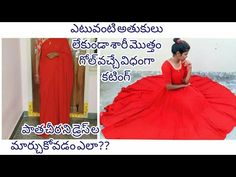 Old saree convert into long dress/ఓల్డ్ శారీని అతుకులు లేకుండా లాంగ్ డ్రెస్ కటింగ్ - YouTube New Long Dress, Umbrella Skirt, Girls Dresses Sewing, Stitching Dresses, Dress Cuts, Blouse Designs, Ball Gowns, Saree, Blouses
