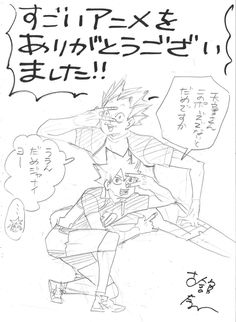 Furudate-sensei's sketch thanking the anime staff, seiyuu and everyone who watched of Haikyuu! Top (in bold): Thank you very much for the amazing anime! Versailles, End Times News, Watch And Pray, Patent Drawing, In This House We, The Son Of Man, Kenma, Fan Art, Illustrations