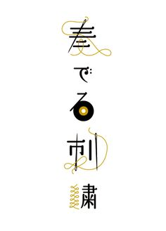 atsumi (itos) by MOTHER #type #font #typographie
