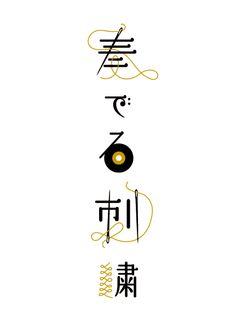 atsumi (itos) by MOTHER