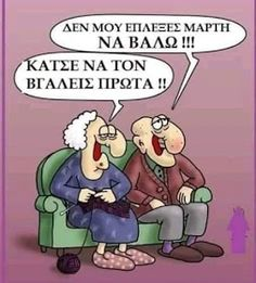Funny Greek Quotes, Funny Quotes, Funny Memes, Jokes, Relationship Quotes, Relationships, Poetry Quotes, Love Quotes, Quotes Quotes