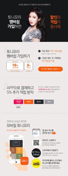 토니모리 쇼핑몰입니다 Event Banner, Web Banner, Page Design, Web Design, Event Website, Promotional Design, Brand Promotion, Event Page, Website Layout
