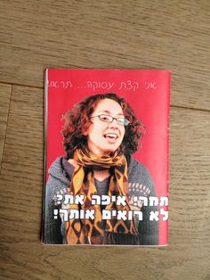 Found this booklet I made as a Passover giveaway to my family on my first year in Wizo design academy :))