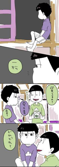 【一チョロ】『ねえ、夏が来る。』(おそ松さん漫画)