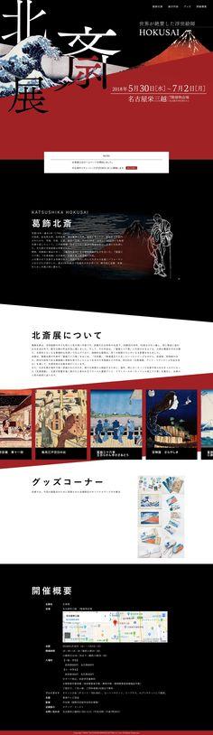 北斎展|公式ホームページ - webデザイナーのためのギャラリー・サイトリンク集 - 1GUU Banner Design Inspiration, Web Design Inspiration, Typo Logo, Typography, Japanese Design, Gaming Websites, Branding, Layout, Graphic Design