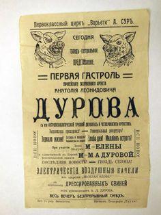 """Афиша Дурова Анатолия Леонидовича (8.11.1864 — 7.1.1916) на выступление в цирке """"Варьете"""" А. Суръ."""
