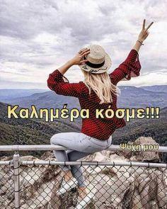 Good morning, people! Greek Language, Good Morning, Morning People, Tea, Quotes, Buen Dia, Quotations, Bonjour, Greek