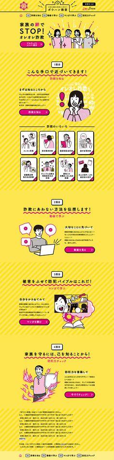 警察庁様の「家族の絆でSTOP!オレオレ詐欺」のランディングページ(LP)にぎやか系 インターネットサービス #LP #ランディングページ #ランペ #家族の絆でSTOP!オレオレ詐欺 Web Layout, Layout Design, Web Design, Graphic Design, Web Japan, Ppt Template Design, Facebook Banner, Website Design Inspiration, Design Reference
