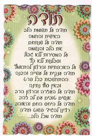 תוצאת תמונה עבור ברכות לסיום שנה Hebrew Quotes, Wok Of Life, Cute Sleepwear, Plant Box, True Quotes, Ceramic Art, Teacher Gifts, Embroidery Patterns, Iphone Wallpaper