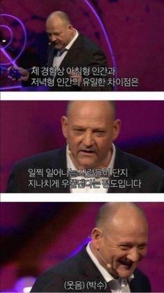 공포의 아침형 인간.JPG | Daum 루리웹