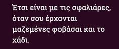 Greek quotes Sign Quotes, Wisdom Quotes, Me Quotes, Motivational Quotes, Great Words, Some Words, My Heart Quotes, Teaching Humor, Truth And Lies