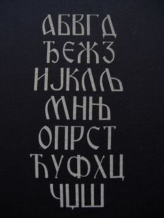 Been toying with the idea of getting my pet's name tattooed. She has a russian name, so I've been looking at cyrillic fonts like this.