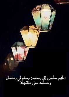 رمضان #شهر_رمضان #رمضان_كريم #شعبان