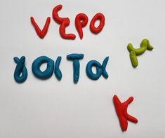 ΠΑΙΖΩ ΜΕ ΤΑ ΓΡΑΜΜΑΤΑ... Πώς τα παιδιά θα μάθουν την αντιστοίχιση γράμματος και φωνής μέσα από το παιχνίδι!