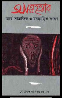 Novel Habiburrahman Pdf