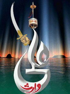 Free Download Ya Ali AS islamic HD Wallpapers   Hazrat