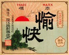 Taishou_Meiji_02.jpg (450×363)