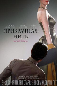 Призрачная нить фильм онлайн