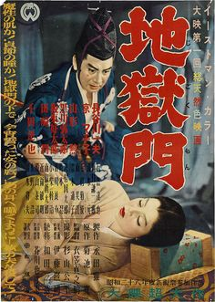 "A very schlocky-looking film: ""The Gate of Hell"" 1953 - Kazuo Hasegawa and Machiko Kyô"