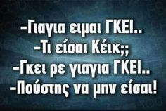 Funny Greek Quotes, Greek Memes, Funny Picture Quotes, Sarcastic Quotes, Funny Quotes, Motivational Quotes, Inspirational Quotes, Funny Statuses, Proverbs Quotes