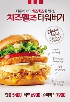 21686635582932210D64FE (691×1004) Menu Design, Ad Design, Layout Design, Graphic Design, Hamburger Pizza, Tteokbokki, Jollibee, Fast Food Chains, Promotional Design