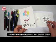 [캘리그라피 강의] 이것만 보면 나도 끝처리 마스터!! 1.쿠레타케 끝처리4가지 캘리그라피 펜 / 캘리그라피 기초 - YouTube Caligraphy, Notebook, Watercolor Painting, The Notebook, Exercise Book, Notebooks